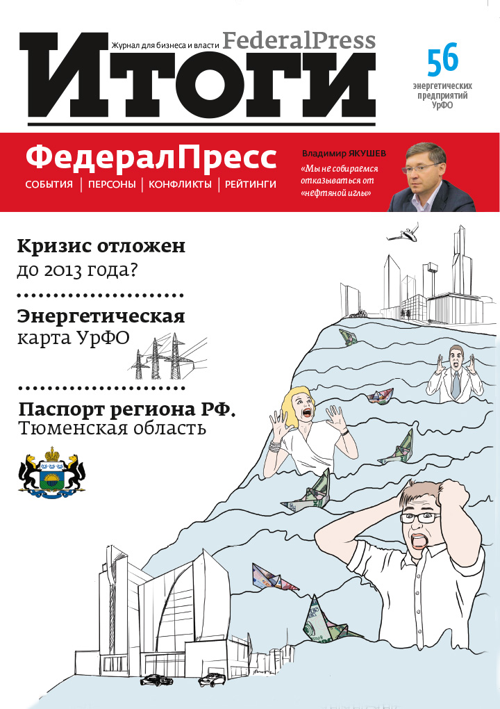 Журнал Итоги ФедералПресс №4