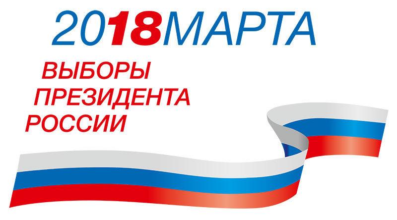 Выборы России 2018